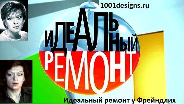 Дачный роман Фрейндлих в Комарово Идеальный ремонт у Алисы Фрейндлих 1 ноября 2014