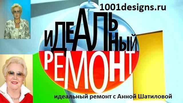 фото  Время ремонта и Идеальный ремонт у Анны Шатиловой 17 01 2015