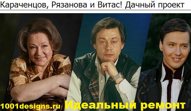 фото Караченцов, Рязанова и Витас! Дачный проект Идеальный ремонт Звездные дачники