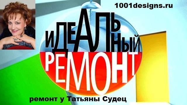 фото Смотрим видео Идеальный ремонт у Татьяны Судец 9 августа 08 2014