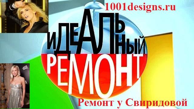 фото Идеальный ремонт у Алены Свиридовой 21 03 2015