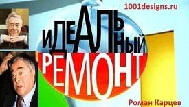 фото Роман Карцев Идеальный ремонт с юмором