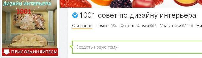 1001 совет по дизайну интерьера фото Получили официальную галочку верификации нашей группы в Одноклассниках!